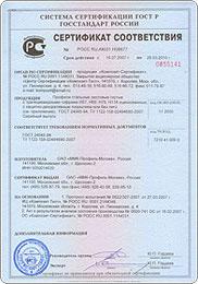 скачать сертификаты технониколь